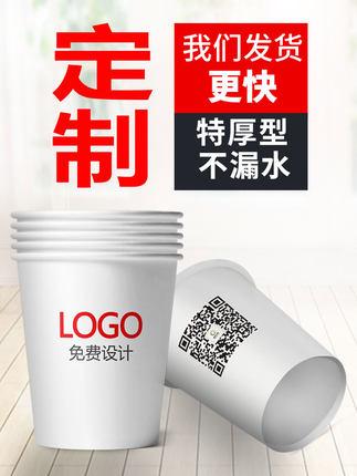 纸杯印LOGO订制