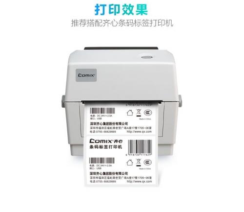 三防热敏纸标签