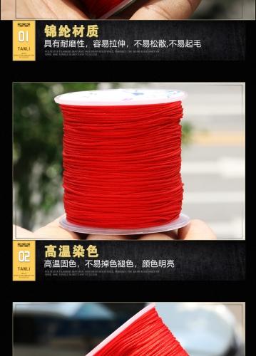编织线串珠线绳红绳