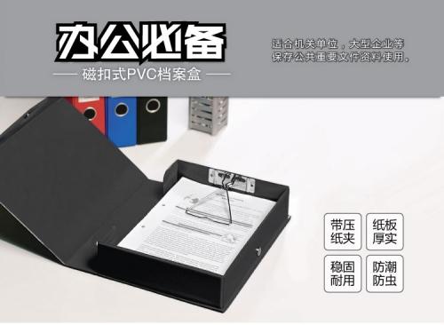 德林PVC 3寸档案盒