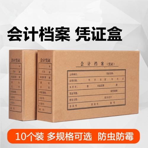 牛皮纸会计档案凭证盒3CM 4CM 5CM 6CM