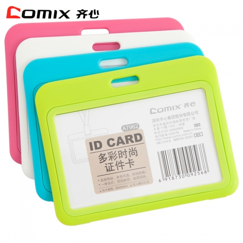 齐心证件卡工作卡套横竖式