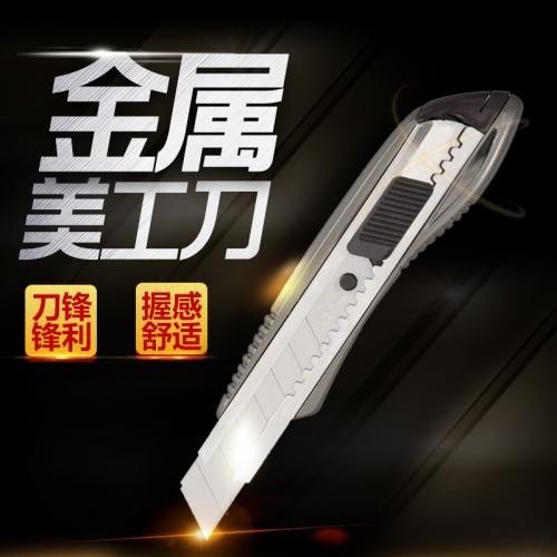 齐心锌合金美工刀B2838  大号